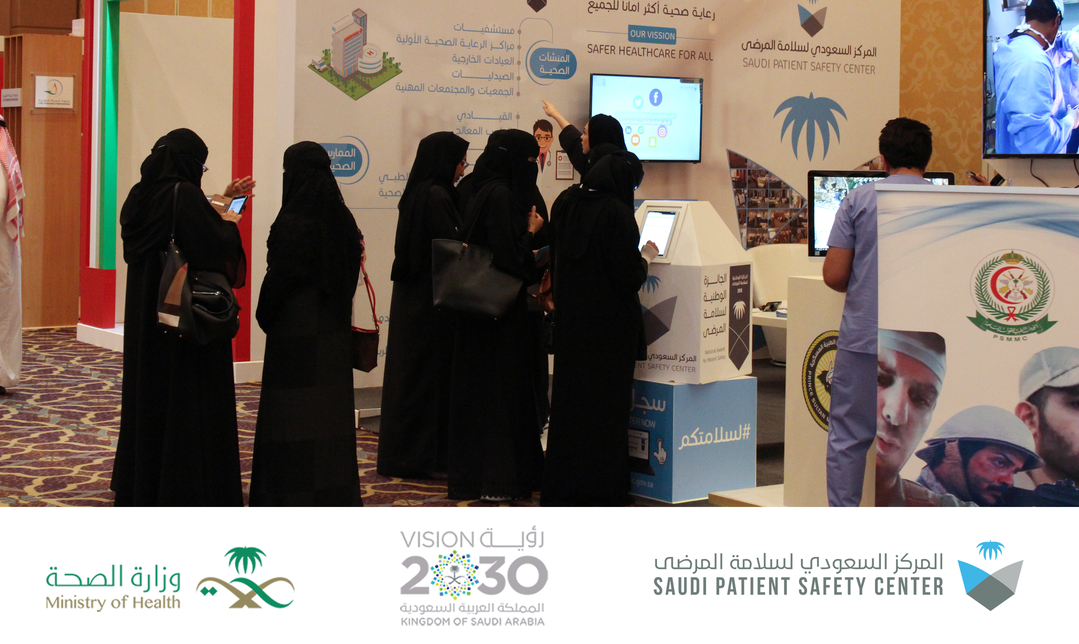 <center>Participation of the Center in the health simulation exhibition</center>